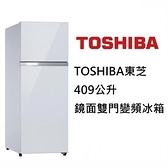 【南紡購物中心】TOSHIBA東芝 409公升鏡面雙門變頻冰箱 GR-AG461TDZ(ZW)