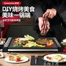 電烤爐燒烤爐家用無煙電烤盤烤肉盤韓式不粘烤肉鍋烤架烤肉機 米娜小鋪