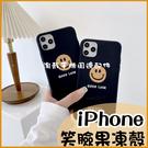 笑臉表情|iPhone 12 Pro i11 XR XSmax i7 i8 Plus SE2 黑色素面 簡約手機殼 軟殼保護套 有掛繩孔
