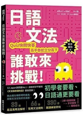 日語文法誰敢來挑戰:Quiz快問快答,高手魯蛇立分高下! (1書1M