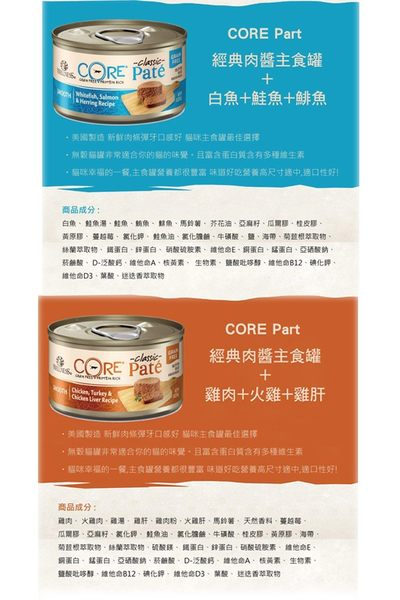 ◆MIX米克斯◆Wellness《CORE 經典肉醬主食貓罐》五種口味 3oz/85g罐 貓主食罐wn-
