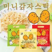 馬來西亞 金大師迷你薯條 96g 迷你薯條 薯條 巧薯 薯條餅乾 餅乾 團購 馬來西亞餅乾