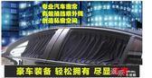 瘋狂價防紫外線汽車窗簾 軌道式車用遮陽簾 側窗遮陽簾 道禾生活館