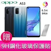 分期0利率 OPPO A53 (4G/64G)6.5吋八核心大電量智慧手機 贈『9H鋼化玻璃保護貼*1』