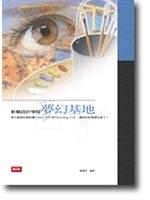 二手書博民逛書店 《影藝設計學苑-夢幻基地》 R2Y ISBN:9572307673│陳傑民