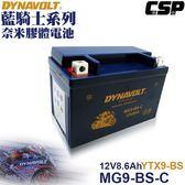 【DYNAVOLT 藍騎士】MG9-BS-C 機車電瓶電池(12V)