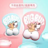 滑鼠墊護腕可愛卡通個性創意女生辦公柔軟加厚【新店開張8折促銷】