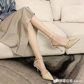 高跟鞋涼鞋新款夏季包頭細跟鉚釘單鞋尖頭春款女鞋仙女風百搭 雙十二全館免運