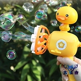 泡泡機兒童風扇電動全自動泡泡槍吹女孩玩具【古怪舍】