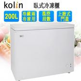 歌林 200L臥式冷凍冷藏兩用櫃 KR-120F02~含運不含拆箱定位