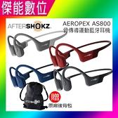 AFTERSHOKZ AEROPEX AS800【贈運動後背包】 骨傳導藍牙運動耳機 骨傳導 藍芽耳機