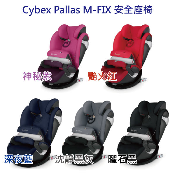 *babygo*Cybex Pallas M-FIX 安全座椅/汽座~2017新色●德國品牌●isofix