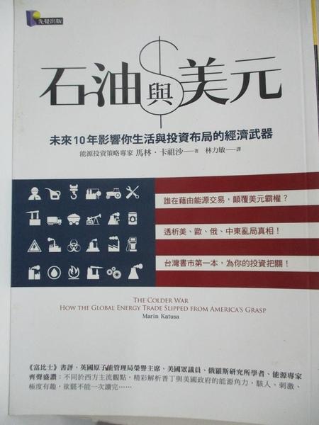 【書寶二手書T7/投資_HCI】石油與美元-未來10年影響你生活與投資布局的經濟武器_馬林‧卡祖沙