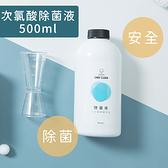 淨毒五郎除菌液 30倍濃縮還原液 500ml