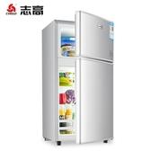 BCD-58A118小型冰箱家用雙門租房用宿舍節能迷小電冰箱 220V 亞斯藍