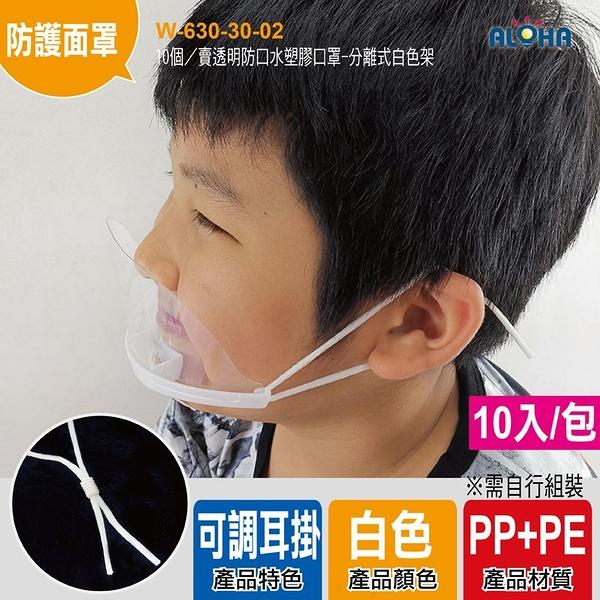 【阿囉哈LED大賣場】10個/賣透明防口水塑膠口罩-分離式白色架-PP+PE-OPP袋裝(W-630-30-02)