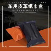 汽車扶手箱車載紙巾盒 車用抽紙盒頭枕掛式抽紙盒套座椅背皮藝      智能生活館