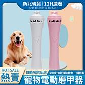 新北現貨寵物電動磨甲器 狗狗吸塵自動修甲器貓咪指甲修剪器