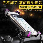 手機支架通用智能電動平衡車滑板車腳踏車手機支架蘋果小米通用導航座配件【麥田家居】