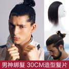 男士補髮片 假髮片 30cm真人髮 - ...