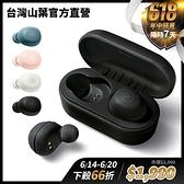 【6/1-6/30 618限時優惠】Yamaha TW-E3A 真無線藍牙 耳道式耳機-黑/白/藍/粉 共四色