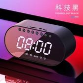 無線藍芽音箱帶鬧鐘顯示屏家用手機便攜迷你插卡電腦小音響【快速出貨八折搶購】