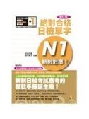 (二手書)新制對應 絕對合格!日檢單字N1(25K+MP3)(增訂版)