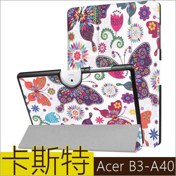 彩繪三折皮套 宏碁 Acer Iconia Tab 10 B3-A40 平板套 卡斯特 保護套 b3-a40 保護套 三折支架 皮套