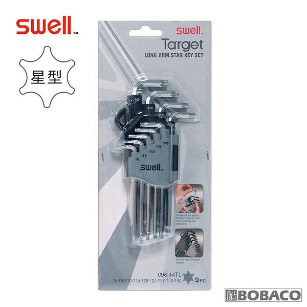 SWELL【星型實心六角扳手9支組】(T8-T40)