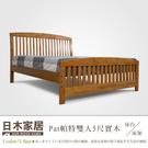 【多瓦娜】日木家居-帕特雙人5尺實木床台/床架-SW8038
