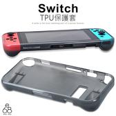 Nintendo Switch 任天堂 保護套 NS 保護殼 TPU 非原廠 軟套 軟殼 保護 主機 遊戲機 手遊