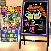 充電款60 80LED電子熒光板廣告牌發光閃屏手寫字立式留言展示黑板 【星時代女王】