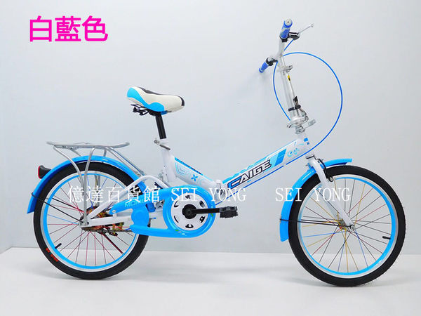 【億達百貨館】20025 全新 20吋 小折/小摺 折疊腳踏車 鋁輪圈 多款顏色現貨 特價中~