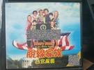 挖寶二手片-V02-035-正版VCD-電影【脫線家族:白宮風雲】-雪麗蓉 葛瑞柯(直購價)
