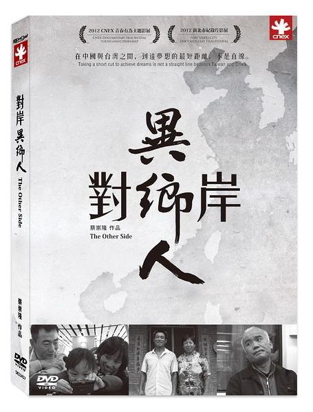 對岸異鄉人 DVD The Other Side (購潮8)