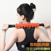 齒輪肌肉按摩棒深層肌肉健身放鬆運動滾軸瑜珈棒筋膜棒泡沫軸 igo  千千女鞋