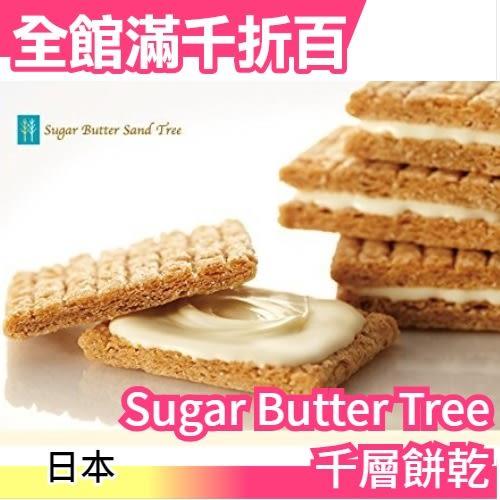 【14入】日本 Sugar Butter Tree千層餅乾 東京人氣伴手禮 砂糖奶油樹餅乾 阿倫介紹【小福部屋】