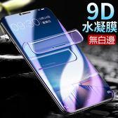 兩片裝 VIVO V9 水凝膜 全覆蓋 防刮 隱形 保護膜 透明 軟膜 簡約 螢幕保護貼