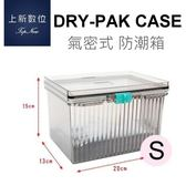 《台南-上新》DRY PAK CASS  S 小尺寸 免插電 立福防潮箱 相機 鏡頭 攝影機 防潮 簡易型
