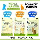 *WANG*韓國BOWWOW《貓用起司條系列》1支10gx7支/包 三種口味可選 全齡貓零食