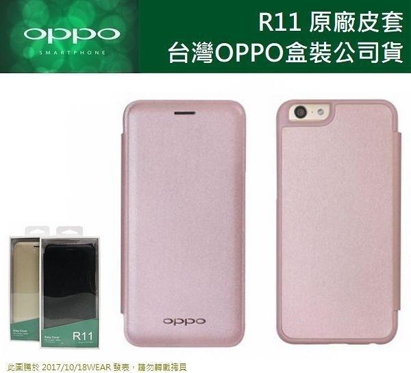 【免運】OPPO【R11 原廠皮套】原廠側翻皮套,遠傳、台灣大哥大代理盒裝公司貨
