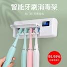 智慧牙刷架消毒器紫外線殺菌盒壁掛置物架牙刷消毒盒免打孔免插電 快速出貨