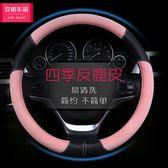 專用汽車方向盤套四季夏通用型新款韓國可愛防滑粉色男女把套寶馬    晴光小語