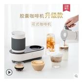 膠囊咖啡機迷你家用意式摩卡壺花式小型奶咖一體機 220V 露露日記