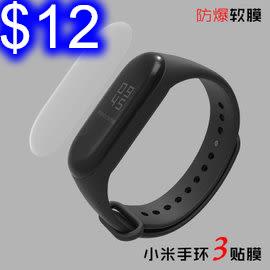 小米手環3 螢幕保護貼膜 小米手環3代 PAC手錶螢幕保護膜 高清 手錶手環膜 軟膜開孔一片帶包裝