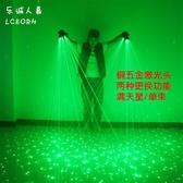 網紅道具 酒吧蹦迪激光手套LED發光鋼鐵俠鐳射手套抖音激光舞團隊演出道具『快速出貨』