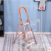 不銹鋼室內人字梯子家用折疊加厚三步多 伸縮扶樓梯QW8349 『夢幻家居』
