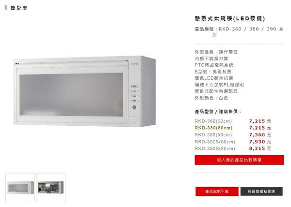 《修易生活館》 Rinnai 林內 RKD-380(W) 懸吊式烘碗機80公分 (如需安裝由安裝人員收基本安裝費用800元)
