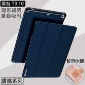 膚感系列 華為 MediaPad T3 10吋 平板保護套 AGS-W09/L09 智慧休眠 支架 保護殼 自動吸附 平板皮套
