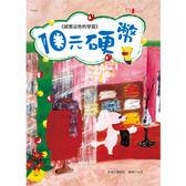 【認知類繪本】10 元硬幣mini 漢湘